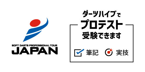 JAPANプロテスト